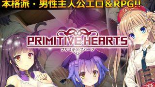 同人ゲームレビュー【ハーレム/動画】[DoppelGesicht]「PRIMITIVE HEARTS」