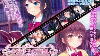 同人CGレビュー【パイズリ/動画】[survive more]「シカトやり放題 ~何をされても無視しようと耐忍ぶ少女たち~ The Motion Anime」